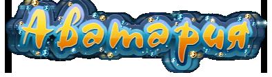 Картинка игры Аватария