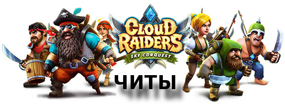cloud raiders читы