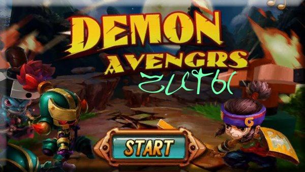 demon avengers читы