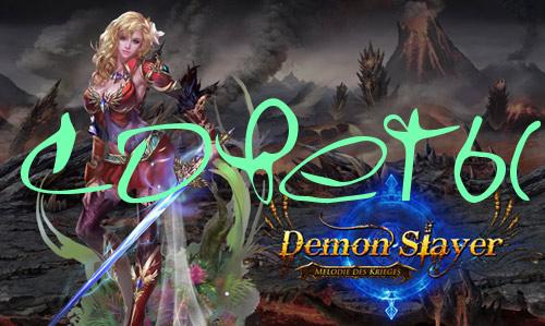взломать demon slayer в одноклассниках