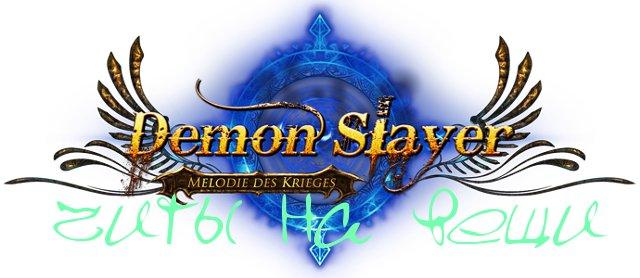 способ получить редкие вещи demon slayer
