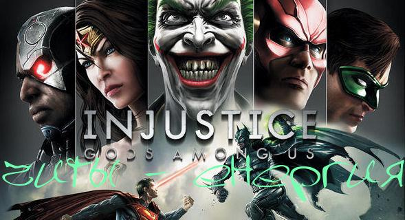 injustice - буквенные читы на энергию